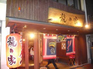 6月24日熊本飯