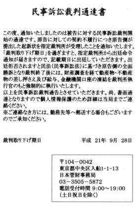 民事訴訟裁判通知書