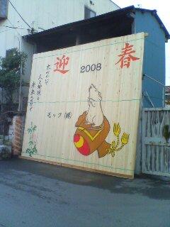 2008正月お飾り