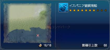 沈没船11