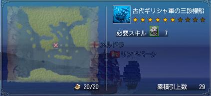 メルの沈没船3