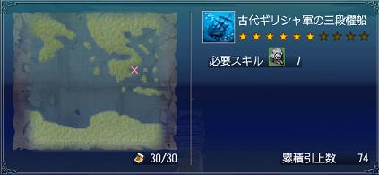 沈没船17