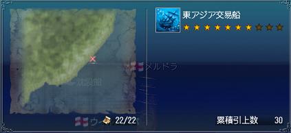 メルの沈没船4