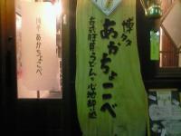 akatyokobe01_20110406014236.jpg