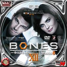 BONES-S6-L12B