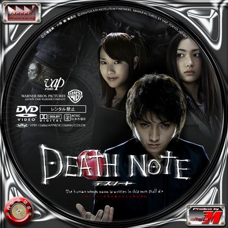 DEATHNOTE-DL1B
