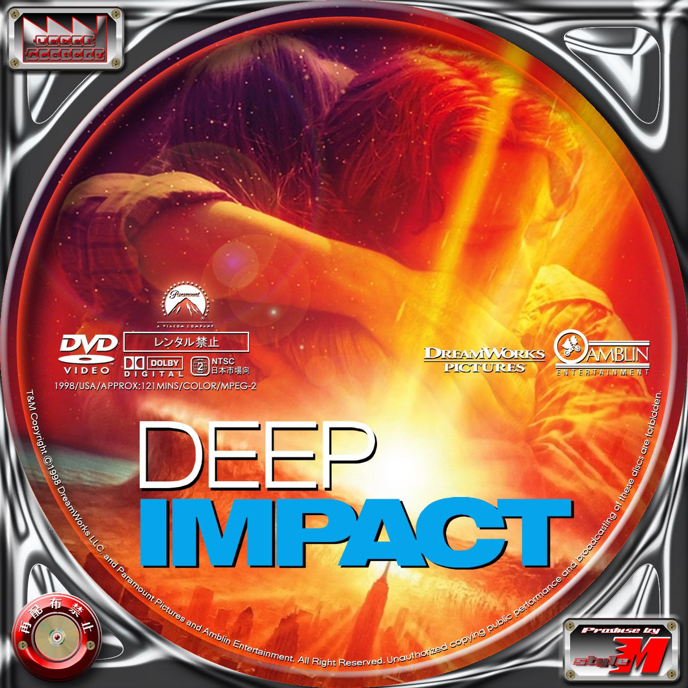 999x555 151kb Jpeg: ディープ・インパクト2016