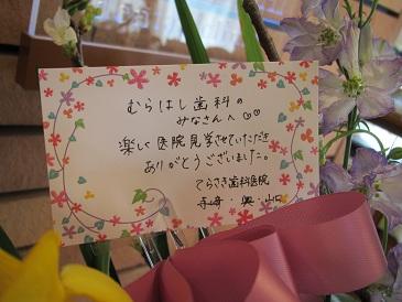 お花1104121