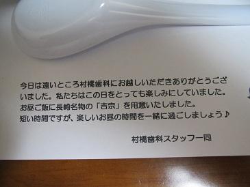 長崎名物1104142