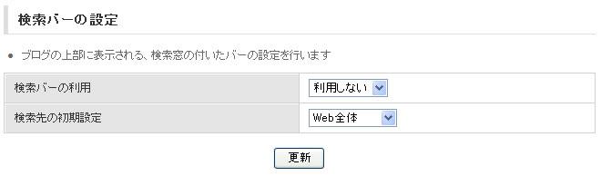 FC2ブログ検索バーの設定 表示しない