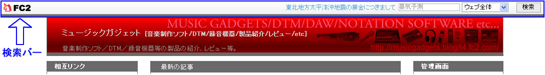 FC2ブログ検索バー