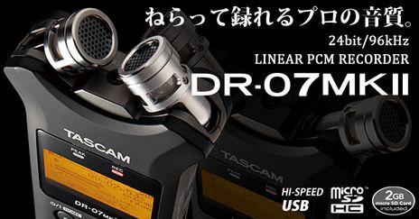 TASCAM DR-07MKII 発売 24bit96kHz対応PCMレコーダー
