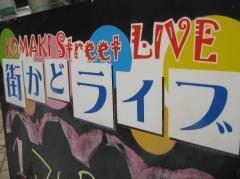 20090839 こまき街かどライブ