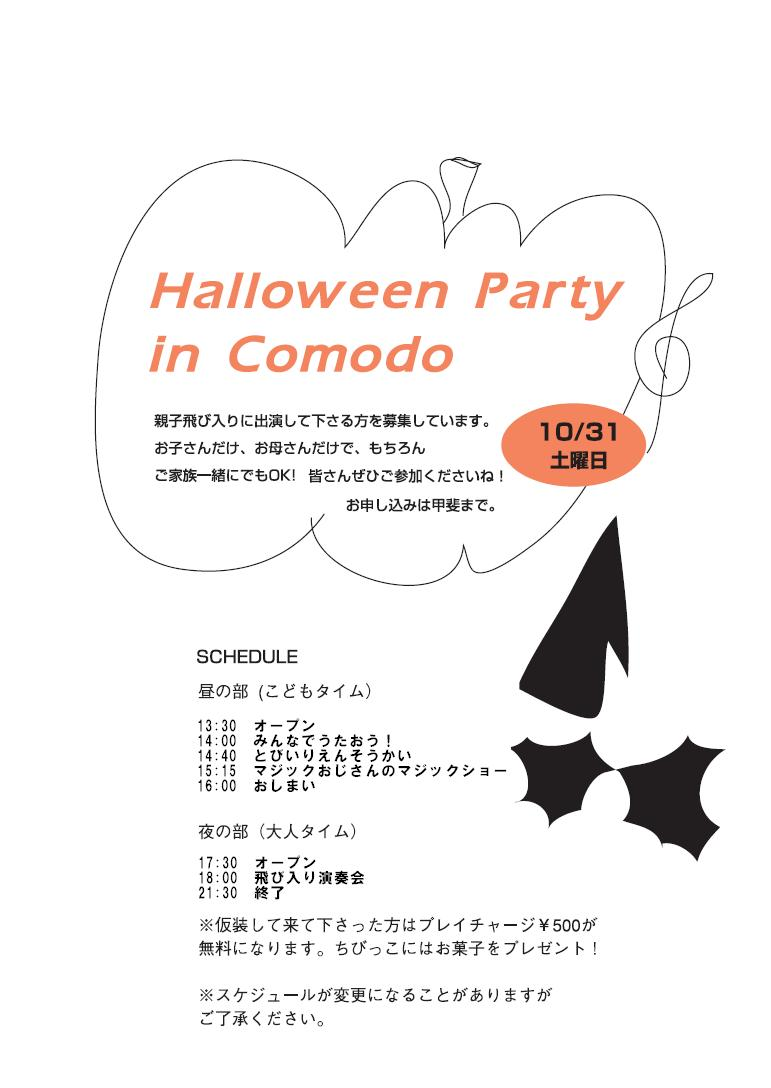 Halloween Party 2009 Flyer
