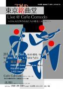 東京銘曲堂20110618