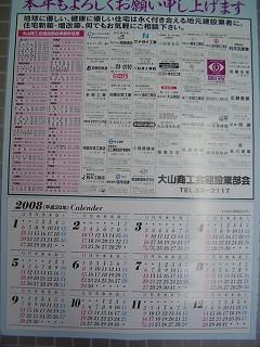 ブログ,カレンダー 001