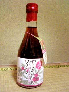 徳島やまももワイン