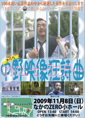 なからぷポスター09