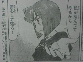 ツンデレ栄子さん