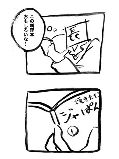 らくがき 001