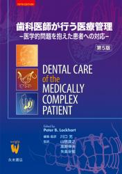 歯科医師が行う医療管理 ー医学的問題を抱えた患者への対応ー 第5版