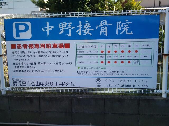 駐車場看板(大)