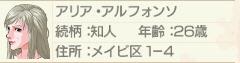 aria_20110424202945.jpg