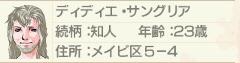 didie_20110324153501.jpg