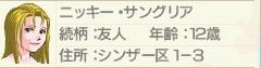 nikki_20110324151420.jpg