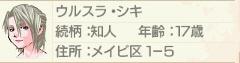 urusura_20110514105801.jpg