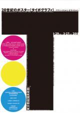 Typographic_Postersチラシ