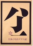 Typographic_Posters_7
