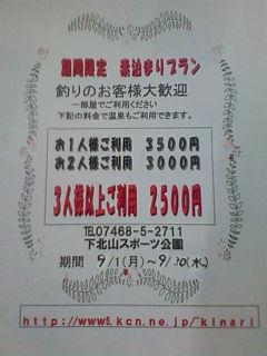 20090910082949.jpg