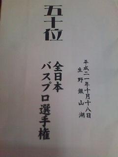 20091019084354.jpg