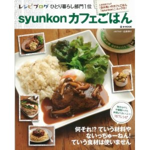 syunkonカフェごはん