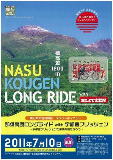 long ride01