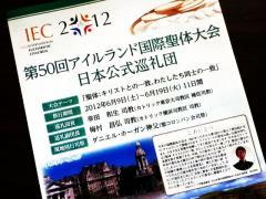 IEC2012