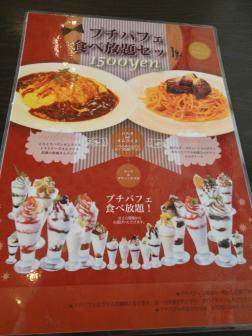 キャッツカフェ パフェ食べ放題03