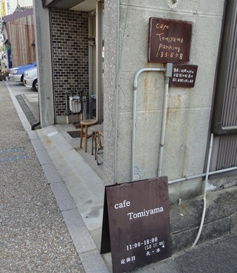 Cafe Tomiyama (2).JPG