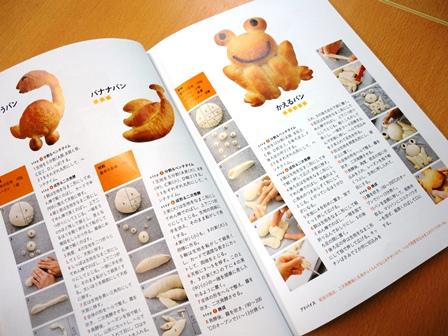 かえるのパンやさんのパンをやこう (2).JPG