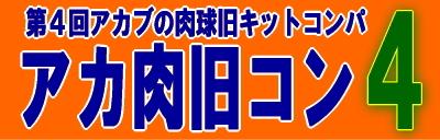 kyu4bunner.jpg