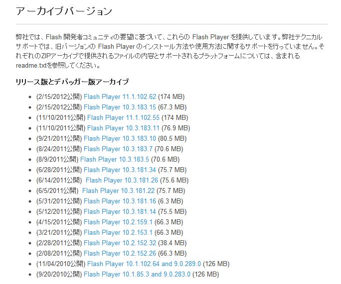アーカイブ版 Flash Player の提供について-161610