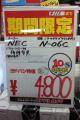 N06C60