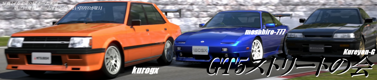 GT5繧ケ繝医Μ繝シ繝医・莨喟convert_20120304223738