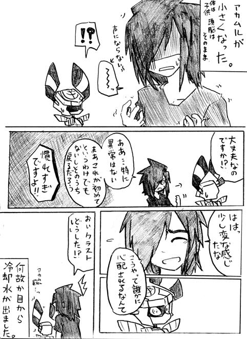 comic-ori 04