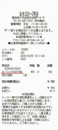 akibao.jpg