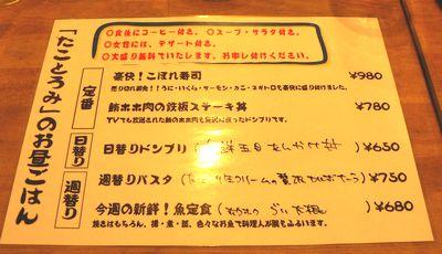 takotoumi5.jpg