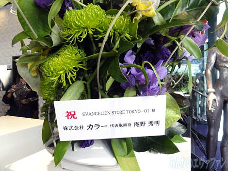 a_evastore_harajyuku_01_11s.jpg