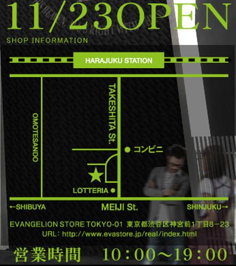 a_evastore_harajyuku_01_59.jpg