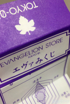 eva_01_st_05.jpg